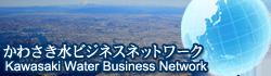 かわさき水ビジネスネットワーク